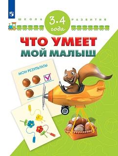 Гаврина С.В. Тесты для подготовки к школе. 3-4 года (пр)
