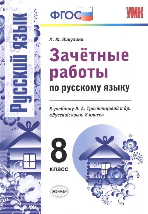 Никулина  Русский язык  8 кл.  зачетные работы/ Тростенцова ФГОС