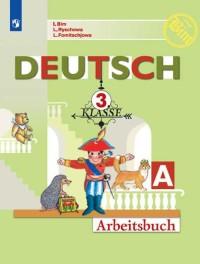 Бим. Немецкий язык. Рабочая тетрадь. 3 класс. В 2-х ч. Ч. А,В(комплект) (пр)