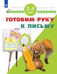 Гаврина С.В. Готовим руку к письму. 3-4 года (пр)