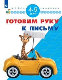 Гаврина С.В. Готовим руку к письму. 4-5 лет (пр)
