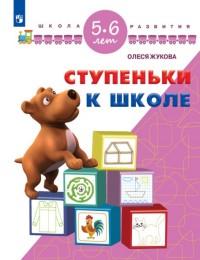 Жукова О.С. Ступеньки к школе. 5-6 лет (пр)