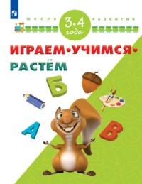 Памфилова Н.Ю Играем. Учимся. Растём. 3-4 года (пр)