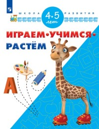 Памфилова Н. Ю. Играем. Учимся. Растём. 4-5 лет (пр)
