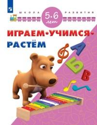 Играем. Учимся. Растём. 5-6 лет (пр)