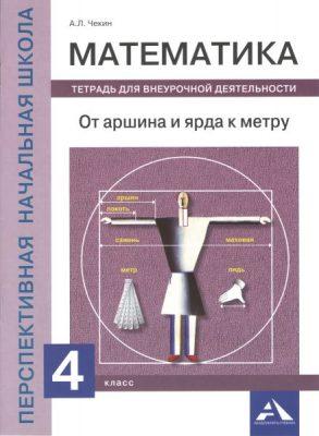 Чекин. Математика. От аршина и ярда к метру. Тетрадь для внеурочной деятельности. 4 кл.