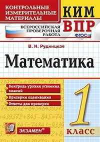 Рудницкая КИМ ВПР. Математика 1 кл. ФГОС  (экз)
