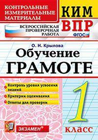 Крылова КИМ ВПР. Обучение грамоте 1 кл. ФГОС  (экз)