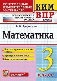 Рудницкая КИМ ВПР. Математика 3 кл. ФГОС (экз)