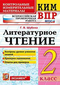 Шубина КИМ ВПР. Литературное чтение 2 кл. ФГОС  (экз)