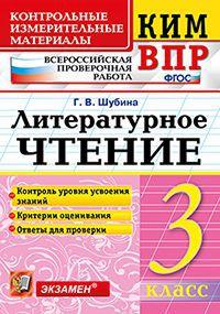 Шубина КИМ ВПР. Литературное чтение 3 кл. ФГОС  (экз)