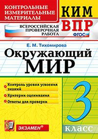 Тихомирова КИМ ВПР. Окружающий мир 3 кл. ФГОС  (экз)