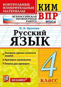 Крылова КИМ ВПР. Русский язык 4 кл. ФГОС  (экз)