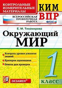 Тихомирова КИМ ВПР. Окружающий мир 1 кл. ФГОС  (экз)