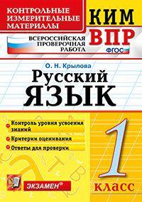 Крылова КИМ ВПР. Русский язык 1 кл. ФГОС  (экз)