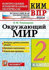 Тихомирова КИМ ВПР. Окружающий мир 2 кл. ФГОС  (экз)
