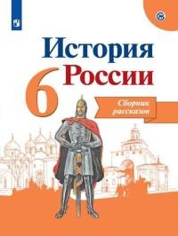 Данилов А.А. История России. 6 класс. Сборник рассказов (пр)