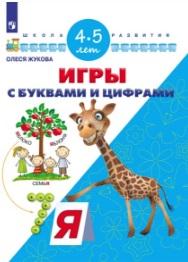Жукова О.С. Игры с буквами и цифрами. 4-5 лет (пр)