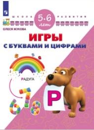 Жукова О.С. Игры с буквами и цифрами. 5-6 лет (пр)