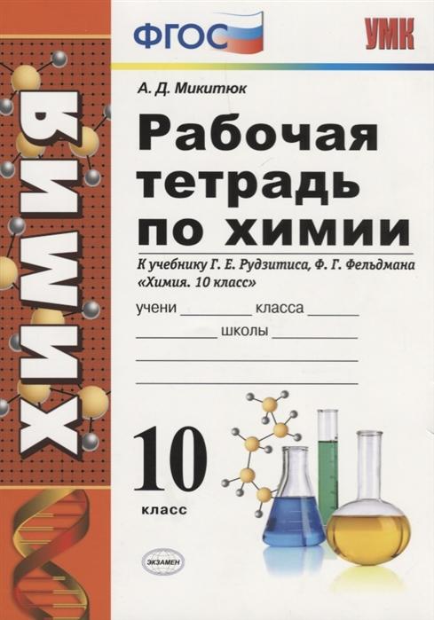 Микитюк. УМК. Рабочая тетрадь по химии 10кл. Рудзитис ФПУ