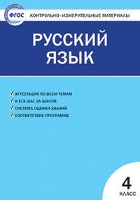 Яценко И.Ф.  Контрольно-измерительные материалы. Русский язык. 4 класс. ФГОС(ВАКО)