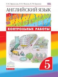 Афанасьева. Английский язык. «Rainbow English». 5 класс. Контрольные работы. РИТМ. ФГОС