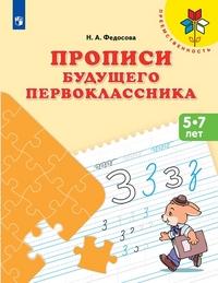 Федосова . Прописи будущего первоклассника. Пособие для детей 5-7 лет. ФГОС ДО (пр)