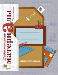 Рудницкая. Математика. 4 кл. Дидактические материалы. В 2-х ч. (Комплект) (ФГОС)
