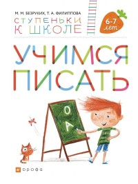 Безруких М.М. Учимся писать. Для детей 6-7 лет  (дрофа)