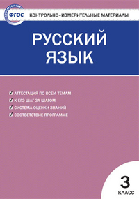 Яценко И.Ф. Контрольно-измерительные материалы. Русский язык. 3 класс. ФГОС (ВАКО)