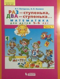 Петерсон. Раз-ступенька, два-ступенька… Математика для детей 5-6 лет. В 2ч.Ч.1