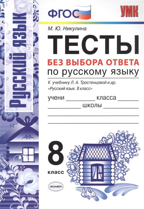Никулина Русский язык  8кл. Тесты без выбора ответа/Тростенцова ФГОС