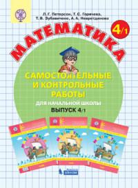 Петерсон. Математика 4 кл. Самост. и контр. работы. В 2-х ч.   (ФГОС).