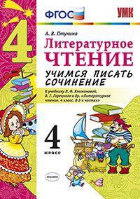 Птухина А.В.Литературное чтение. 4 класс. Учимся писать сочинение. К учебнику Л.Ф. Климановой, В.Г. Горецкого. ФГОС (экз)