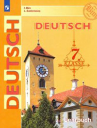 Бим. Немецкий язык. 7 класс. Учебник.