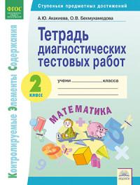 КЭС. Тетрадь диагност. тестовых работ. Математика. 2 класс. ФГОС. / Акакиева, Бекмухамедова.