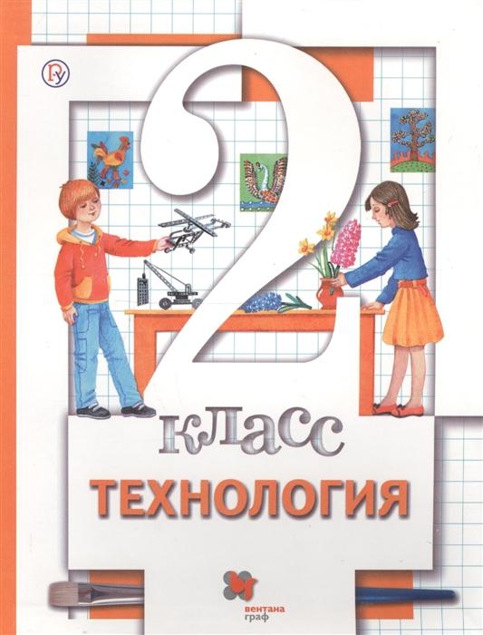 Хохлова. Технология. 2 кл. Учебник. (ФГОС) /Симоненко.