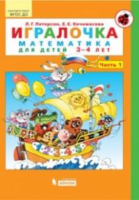 Петерсон. Игралочка. Математика для детей 3-4 лет. Ч.1