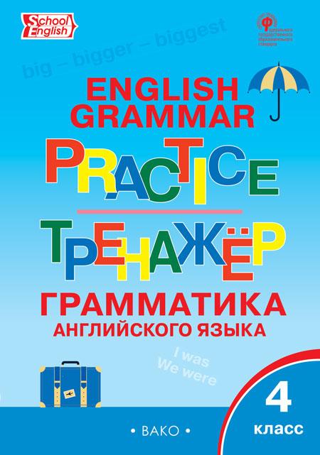 Английский язык. Грамматический тренажёр. 4 кл. (ФГОС) /Макарова.