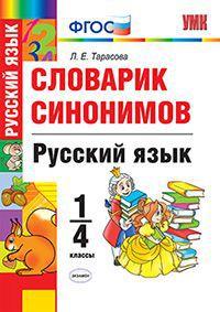 Тарасова. Русский язык. 1-4 классы. Словарик синонимов. ФГОС (экз)
