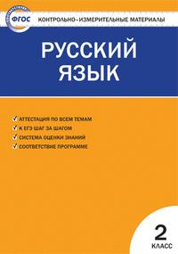 Яценко И.Ф.  Контрольно-измерительные материалы. Русский язык. 2 класс. ФГОС  (ВАКО)