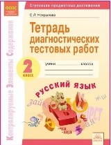 КЭС. Тетрадь диагностических тестовых работ. Русский язык. 2 класс. ФГОС. / Некрылова.