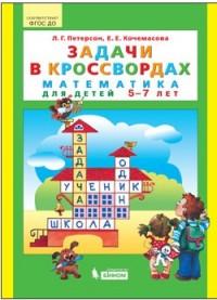 Петерсон Л.Г. Математика. Задачи в кроссвордах. Для детей 5-7 лет. ФГОС ДО (Бином)