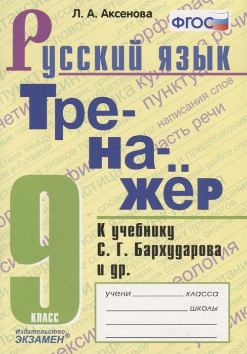 Аксенова. Русский язык  9кл. Тренажер. /Бархударов  (к новому ФПУ)