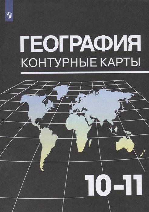 Максаковский. География. Контурные карты. 10-11 кл. (пр)