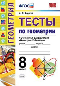 Фарков А.В. Тесты по геометрии. 8 класс. К учебнику А.В. Погорелова. ФГОС (экз)