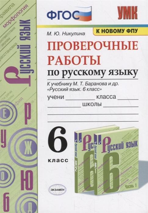 Никулина. УМК. Проверочные работы по русскому языку 6кл. Баранов ФПУ   (экз)
