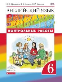 Афанасьева О.В. Английский язык. «Rainbow English». 6 класс. Контрольные работы. Вертикаль. ФГОС