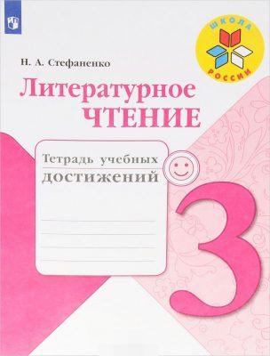 Стефаненко. Литературное чтение. 3 кл. Тетрадь учебных достижений.