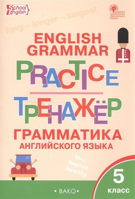 Английский язык. Грамматический тренажёр. 5 кл. (ФГОС) /Макарова.